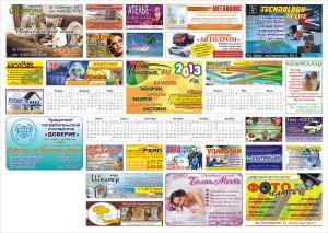 Календарь Реклама РУ 2013 год_