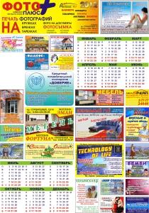 Календарь реклама ру