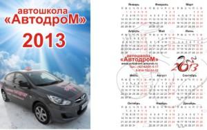 Карманный календарь Автодрома последний