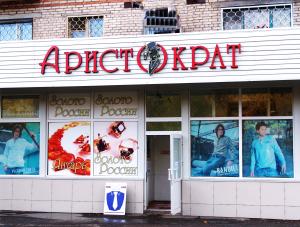 Вывеска магазина Аристократ