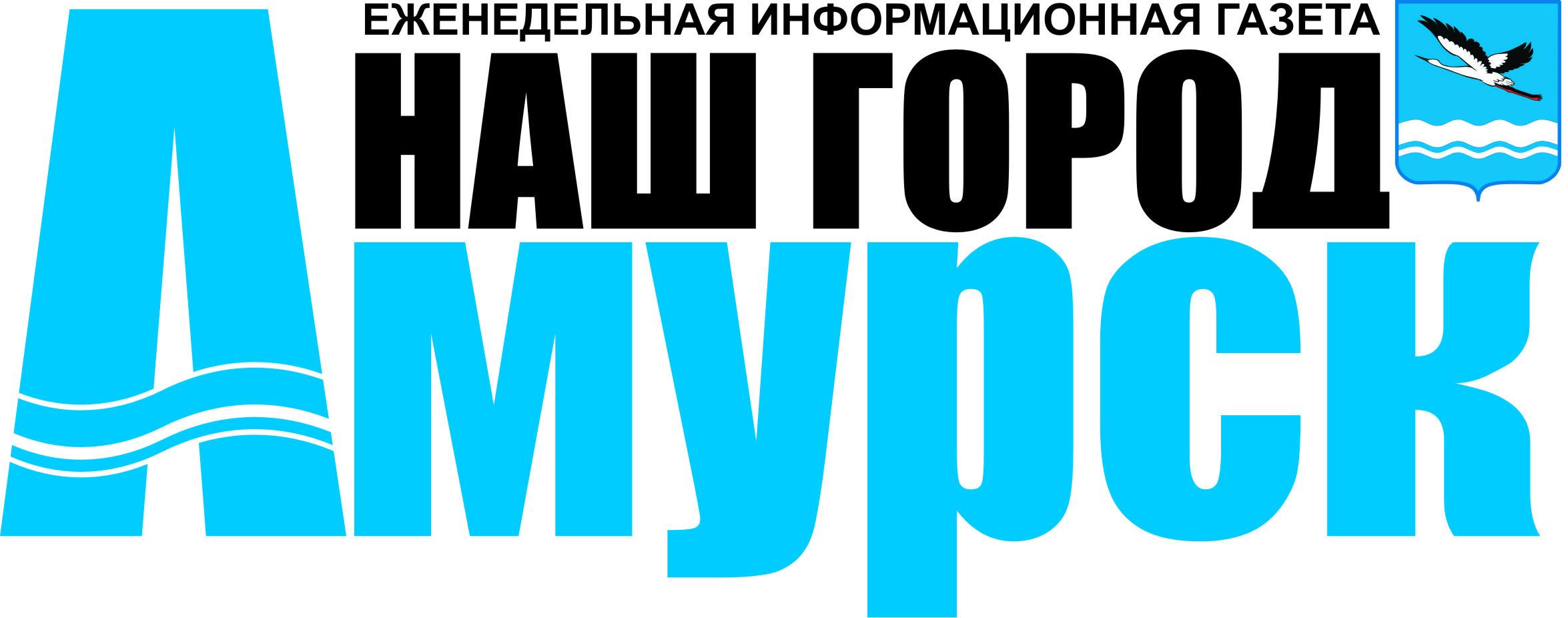 Логотип Наш город Амурск
