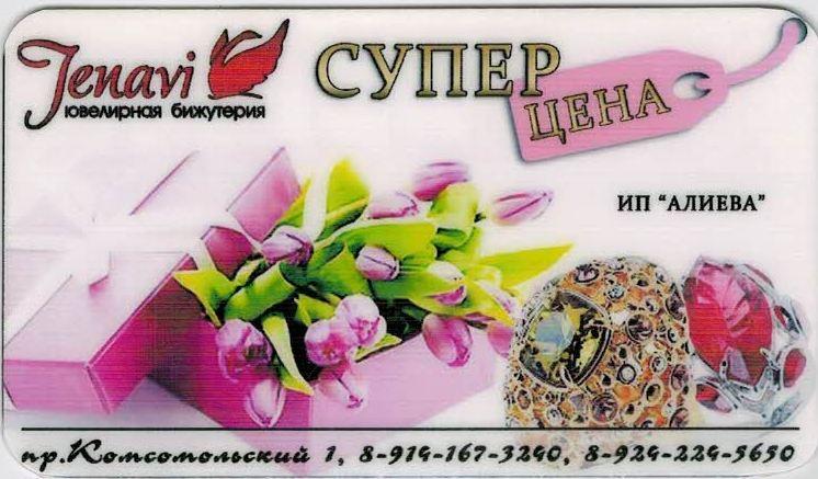 Ламинированная визитка 1